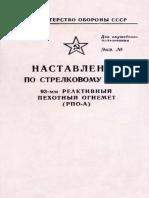 Nastavlenie Po Strelkovomu Delu 93-Mm Reaktivny