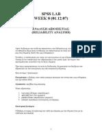 SPSS LAB Week8 Reliability 01.12.07