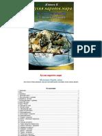 03. Кухня Народов Мира — Молочные Блюда, Яйца (38 Оригинальных Рецептов)