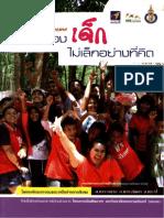 48_sphaaeyaawchnbaanekaaaklaang_eruuengkhngedk_aimelkyaangthiikhid.pdf