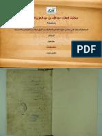 makhtot.pdf