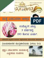 kanasina bharatha dec-2015
