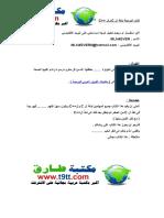 C++ Arab Team