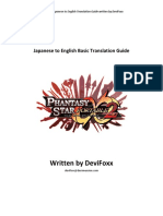 Phantasy Star Portable 2 Infinity - Japanese to English Translation Guide by DeviFoxx
