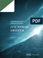 2016年 中國大陸創新企業百強