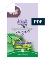 Pulses Pest and Disease PDF.pdf