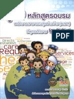 24_khuumuuehlaksuutrbrmphnakngaansaathaarnsukhtaangdaaw_phst.pdf