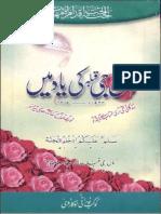 Maan Jee Qiblah Ki Yaad Mayn Urdu