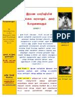 DG Tamil Bagavan Ramana Jd Tamil