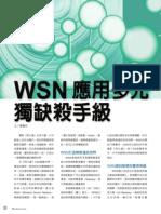 機電整合-WSN應用多元