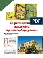 Οι μεσαιωνικές εκκλησίες της παλιάς Αμμοχώστου