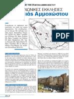 Οι μεσαιωνικές εκκλησίες της παλιάς Αμμοχώστου (γ' μέρος)