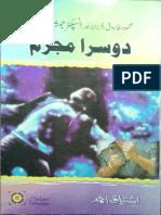 JS-559-Doosra Mujrim دوسرا مجرم