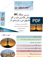 MC in Upstream Iran- Technical and Contractual Challenges