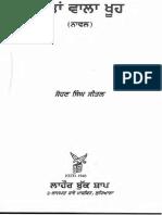 Tutan Wala Kukh - Giani Sohan Singh Seetal