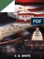 Америка в Пророчества -- Е. Уайт