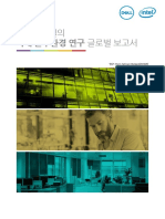 Dell Workforce Wp 20161128