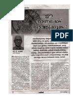 CP Nair on Sabarimala in Kesari_03.2016