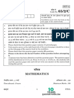 Cbse 2016 Maths Class 12 Set 2