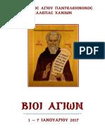 ΒίοιΑγίων-322.01.01.2017.pdf