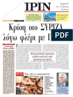 Εφημερίδα ΠΡΙΝ, 21.6.2009