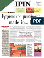 Εφημερίδα ΠΡΙΝ, 15.2.2009