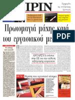 Εφημερίδα ΠΡΙΝ, 26.4.2009