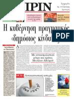 Εφημερίδα ΠΡΙΝ, 19.7.2009
