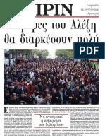 Εφημερίδα ΠΡΙΝ, 21.12.2008