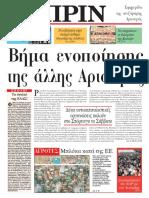 Εφημερίδα ΠΡΙΝ, 25.1.2009
