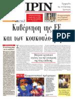 Εφημερίδα ΠΡΙΝ, 28.6.2009