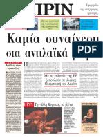 Εφημερίδα ΠΡΙΝ, 8.3.2009