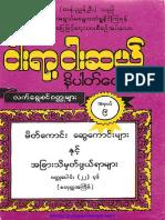 ZatTaw550-9.pdf