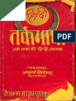 Hindi Tarka Bhasha 1953 - Acharya Visveshvar