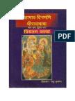 Part3mahabhava dinmani Radha Baba (shashtam Khand ....VI- part 2) Priyatam Kavya .page 201 to 300