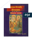 Part2-Part3mahabhava dinmani Radha Baba (shashtam Khand ....VI- part 2) Priyatam Kavya .page 101 to 200