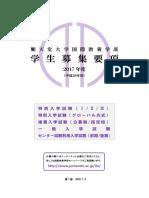 平成29年度 国際教養学部 募集要項【第1版】20160704(ホームページ用)PW