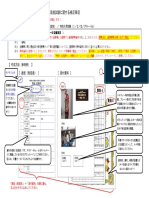 [資料]国際教養学部_面接持参資料2017_つくり方_Ver01