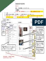 [資料]国際教養学部_面接持参資料2017_つくり方_Ver01.pdf