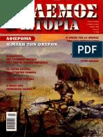 polemos_kai_istoria_h_maxi_ton_oxiron.pdf