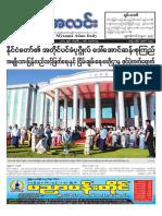 Myanma Alinn Daily_ 2 January 2017 Newpapers.pdf