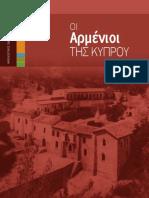 Οι Αρμένιοι της Κύπρου (Βιβλιαράκι ΓΤΠ - Ελληνικά, έκδοση 2016)