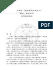 bj010549079.pdf