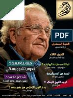 مجلة أوج - العدد الأول