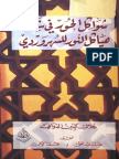 شواكل الحور في شرح هياكل النور للسهرودي - جلال الدين الدواني