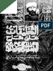 التعليقات علي شرح الدواني للعقائد العضديه  -- جمال الدين الافغاني ومحمد عبده.pdf