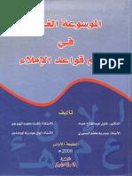 imlaa.pdf