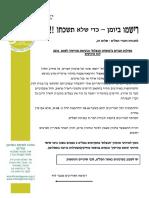 havatchelet.pdf