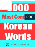 6000 Most Common Korean Words - For All TOPIK Levels.pdf