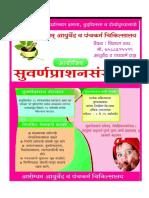 Suvarnprashana Details